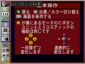 Mario_Artist_Communication_Kit_ss.jpg